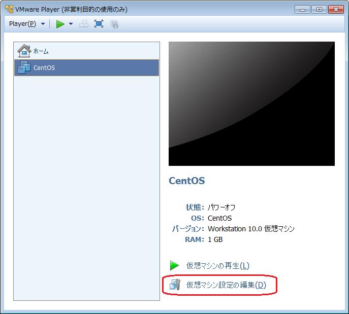 vmware linux インストール